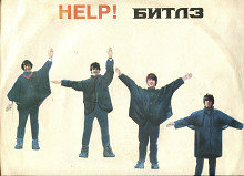 Продам вініл The Beatles «Help!» – 1965
