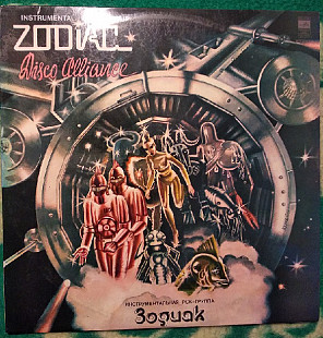 "Zodiac  ""Disco Alliance"" - 1980 - Мелодия ‎– LP."