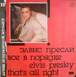 Elvis Presley ‎– That's All Right = Все В Порядке