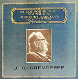Отто Клемперер (2LP). Малер. Симф.№7/ New Philharmonia Orchestra , London