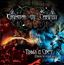 "CRYSTAL OF CARPAT ""Тьма и свет"""