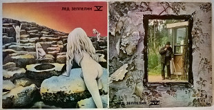 Led Zeppelin - Led Zeppelin -IV / Houses Of The Holy - 1971-73. (2LP). 12. Пластинки. Russia.