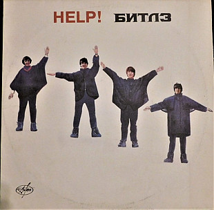Битлз Помоги The Beatles Help
