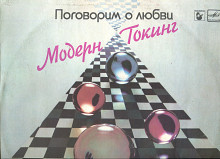 "Продам вініл Modern Talking ""Let's Talk About Love"" – 1985"