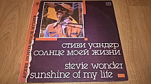 Stevie Wonder (Sunshine Of My Life) 1966-72. (LP). 12. Vinyl. Пластинка. Ленинград. NM/NM