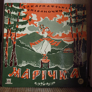 Various ‎– Марічка (Marichka - Carpathian Songs)