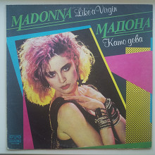 "Madonna ""Like A Virgin"", 1985г Balkanton (Болгария)"