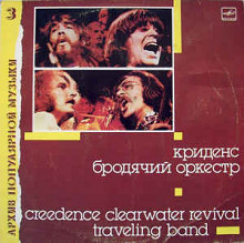 Creedence Clearwater Revival ‎– Traveling Band Мелодия ‎– С60 27093 009 VG+/VG+