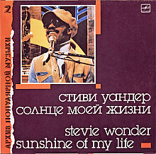 Stevie Wonder ‎– Sunshine Of My Life