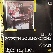 "Doors ""Light my fire"""