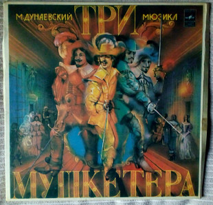 М. Дунаевский - Три мушкетера 1983 (3 LP Box) (EX/EX++)