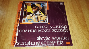 Stevie Wonder (Sunshine Of My Life) 1966-72. (LP). 12. Vinyl. Пластинка.
