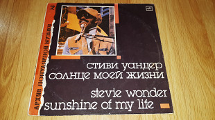 Stevie Wonder (Sunshine Of My Life) 1966-72. (LP). 12. Vinyl. Пластинка. Ленинград.