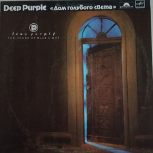 Deep Purple The House Of Blue Light Дом Голубого Света USSR 1988