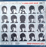 The Beatles / A Hard Day`s Night