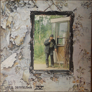 Led Zeppelin IV (Stairway to Heaven)(AnTrop ‎– П91 00145)