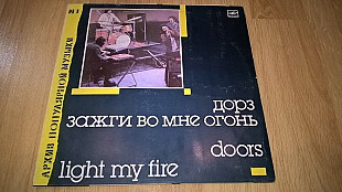 The Doors. Дорз (Light My Fire) 1967-71. (LP). 12. Vinyl. Пластинка.