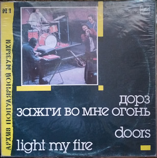 Пластинка Doors Дорз - Light My Fire (1988, Мелодия)