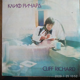 Cliff Richard. EMI / Balkanton.