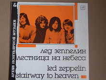 Led Zeppelin ‎– Stairway To Heaven (Мелодия ‎– C60 27501 005) NM-/NM-