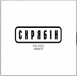 Скрябін - The Best Volume 2 (Black Vinyl)