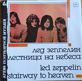 LED ZEPPELIN - STAIRWAY TO HEAVEN (1988)