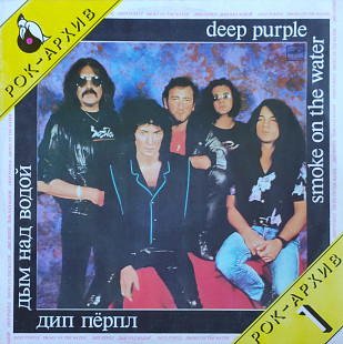 DEEP PURPLE - SMOKE ON THE WATER (1987)