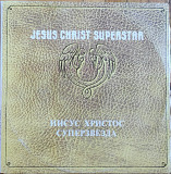 JESUS CHRIST SUPERSTAR. Антроп 1991
