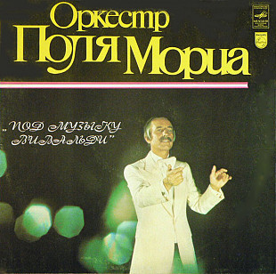 "Продам платівку Оркестр Поля Мориа ""Под Музыку Вивальди"" / Paul Mauriat & His Orchestra ""Sur Un Air"