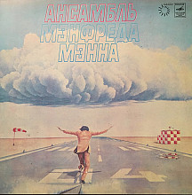 "Manfred Mann's earth band ""Watch"", винил"