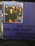 Дип Пёрпл* = Deep Purple ‎– Дым Над Водой = Smoke On The Water*1988* (НЕ ИГРАННАЯ) 150 грн.