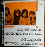 Led Zeppelin — Stairway To Heaven (Архив популярной музыки №6)