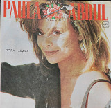 Paula Abdul - Forever Your Girl (1988). Мелодия 1990