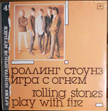Rolling Stones ‎– Play With Fire (Архив популярной музыки №4)