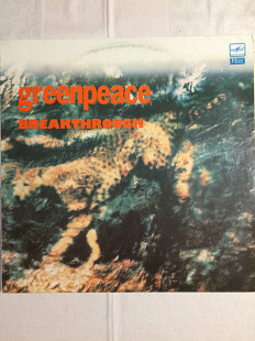 Greenpeace - Breakthrough 2 LP Мелодия 1989 Новые
