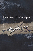 Ночные Снайперы ‎– Цунами (Moon Records, 2002)