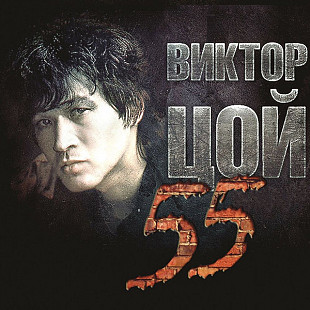 Кино ‎– Виктор Цой 55 (Box, Digipak 2019 года) Новый !!!