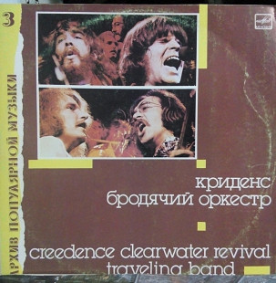 Криденс Бродячий оркестр Credence Travelin Band