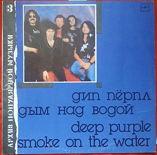 Deep Purple Melodia VG/VG