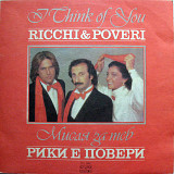 Ricchi & Poveri – Think of You / Balkanton