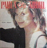 Paula Abdul – Forever your girl / Мелодия