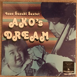 Винил Three Blind Mice (запечатанный) Isao Suzuki Sextet ‎– Ako's Dream, Japan, TBM-2576, 1977