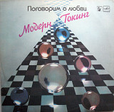 Modern Talking – Let's Talk About Love – 1985 / Мелодия