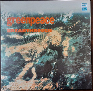 VA - Greenpeace Breakthrough (2 LP)