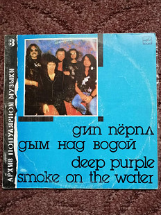 "Deep Purple ""Smoke On The Water""NM-/NM-"