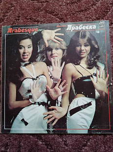 Arabesque ‎– Ансамбль Арабеска EX+/VG