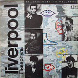 Frankie goes to Hollywood - Liverpool (мелодия)