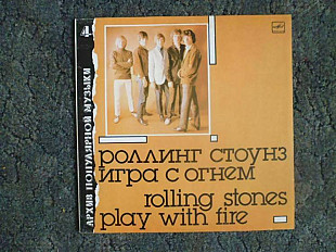 "Rolling Stones ""Play with Fire"" (Роллинг Стоунз ""Игра с огнем"")"